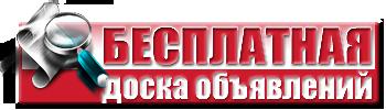 Дать объявление