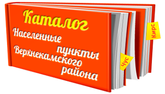 Каталог населенных пунктов Верхнекамского района