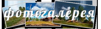 Фото населенных пунктов Верхнекамского района