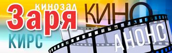 Кинозал ЗАРЯ - АНОНС показа
