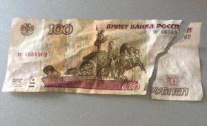 100 rub